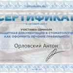 Аносов - 0100
