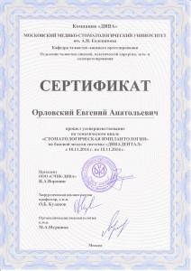 Implantatsiya-MGMSUMoskva