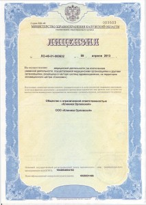 Litsenziya-str1