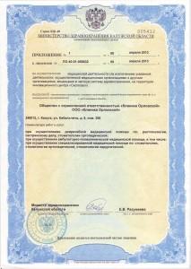 Litsenziya-str3