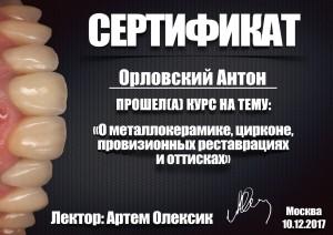 Олексик - 0143