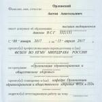 Приложение к диплому по ОЗ ч1