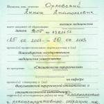 Приложение к диплому по хир стом 1