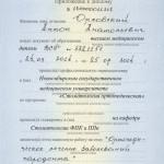 Приложение к диплому по ортопедич стом ч1