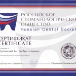 Rossijskoe-Stomatologicheskoe-Soobshhestvo