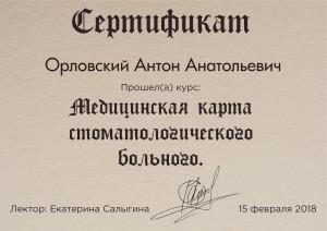 Салыгина - 0152