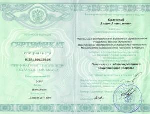 Сертификат ОЗ