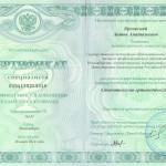 Сертификат Ортопедия