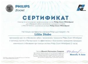 Сертификат дюбо12 копия