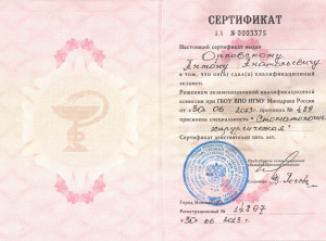Сертификат хир стом 2013