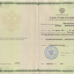 Udostoverenie-Orlovskij-AA