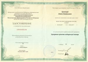 Удостоверение по Эспертизе качества мед помощи
