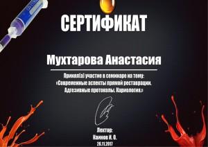 сертификат мухтарова