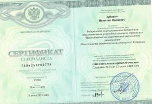 Сертификат специалиста3-1
