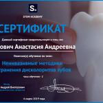 Зубович Анастасия Андреевна