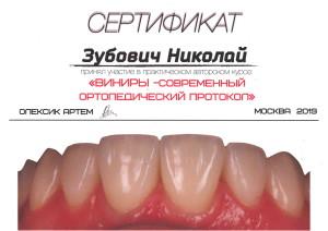 олексик виниры сентябрь 2019-1